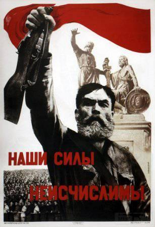 6483 - Красная пропаганда.