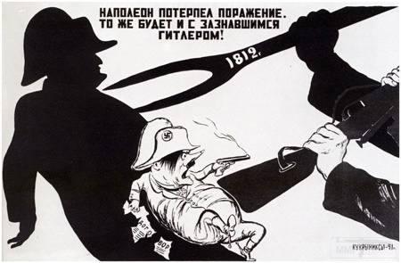 6484 - Красная пропаганда.