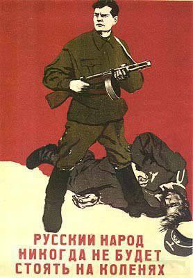 6488 - Красная пропаганда.
