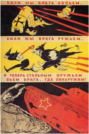 6506 - Красная пропаганда.