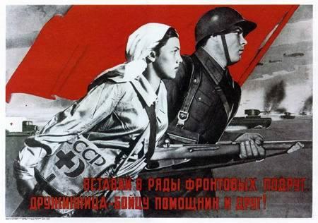 6508 - Красная пропаганда.