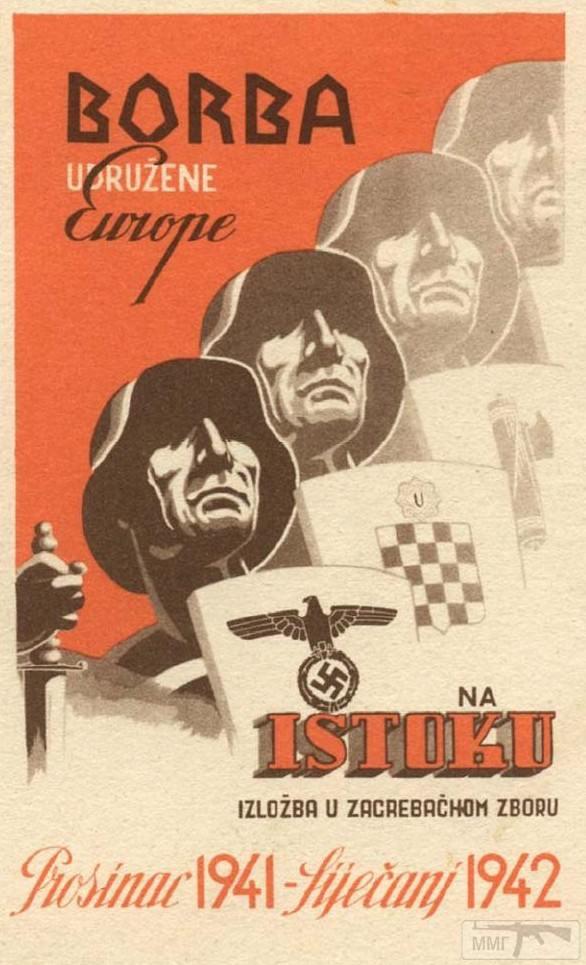 65702 - Пропаганда и контрпропаганда второй мировой
