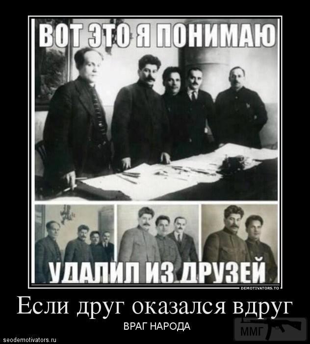 66046 - Сталин
