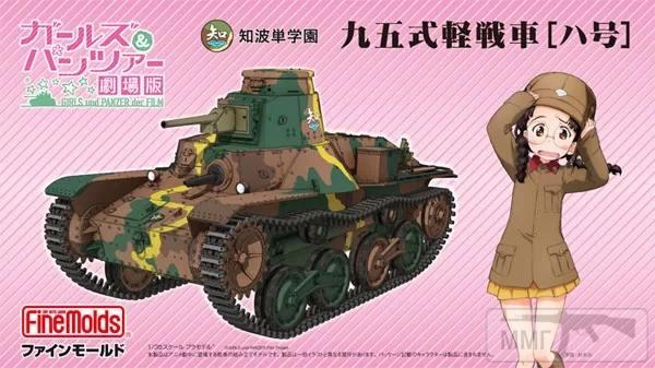 68617 - Деревянный танк