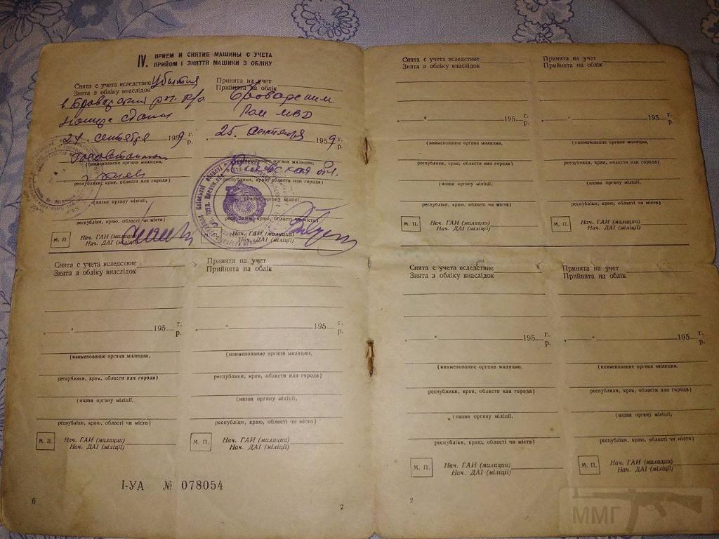 6866 - Несколько тех паспортов