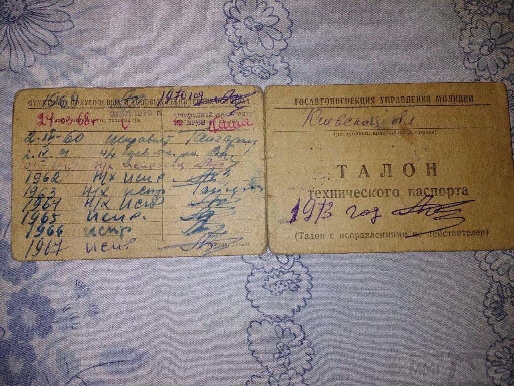 6871 - Несколько тех паспортов