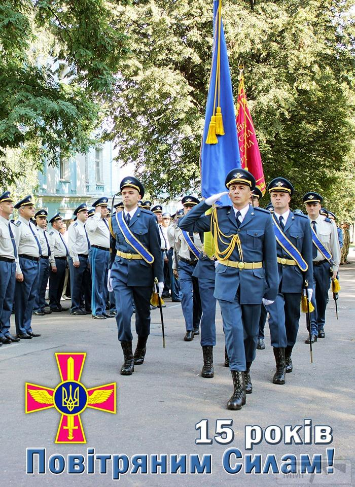68796 - Воздушные Силы Вооруженных Сил Украины