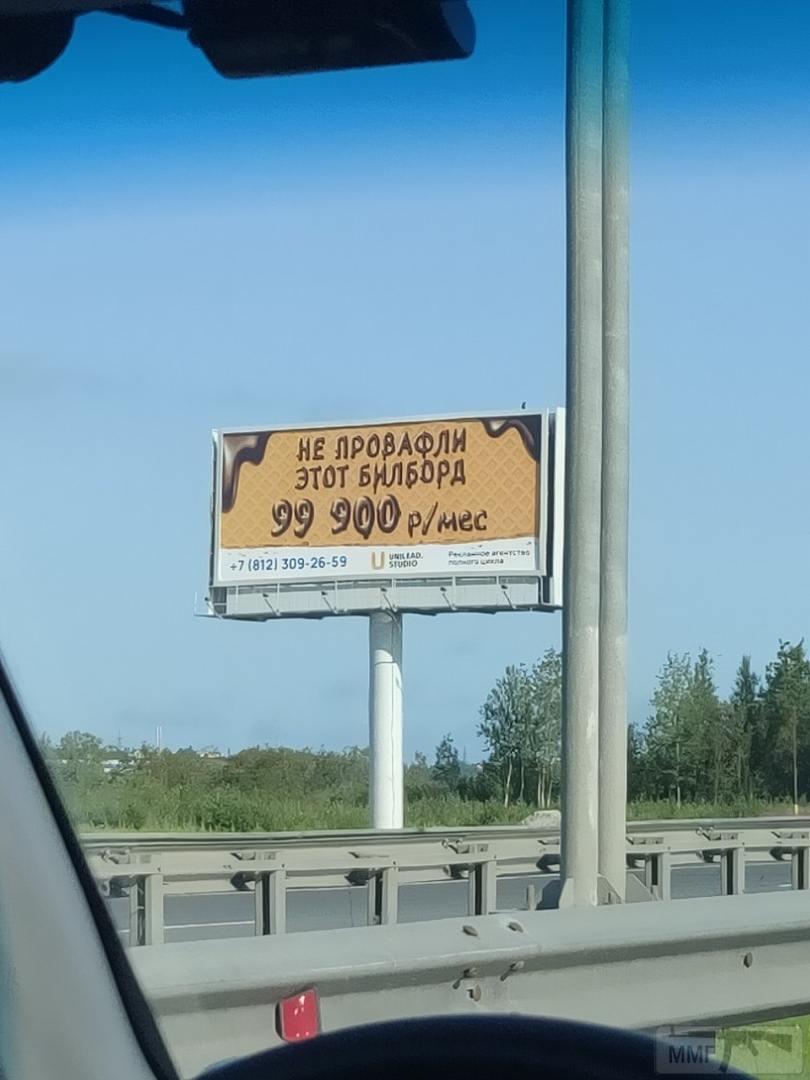 69420 - А в России чудеса!