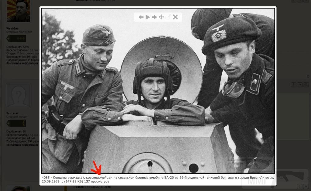6962 - Раздел Польши и Польская кампания 1939 г.