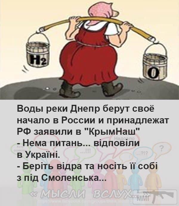 70192 - Пра Крым ))))