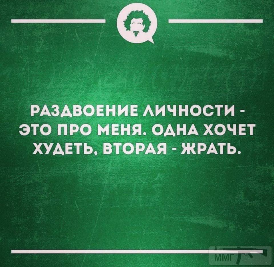 71094 - Анекдоты и другие короткие смешные тексты