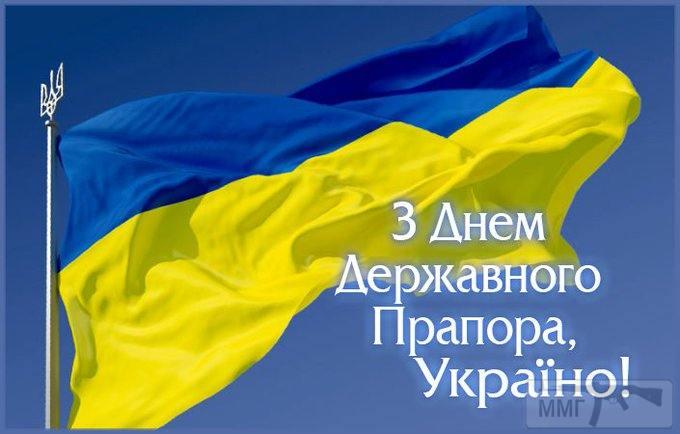 71567 - З Днем Державного Прапора України!