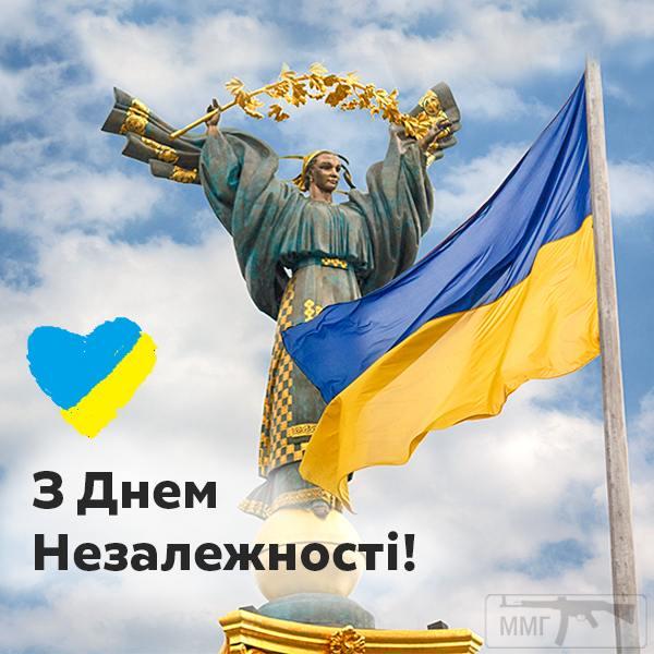 71701 - З днём незалежності України.