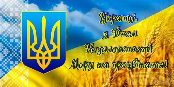 71729 - З днём незалежності України.
