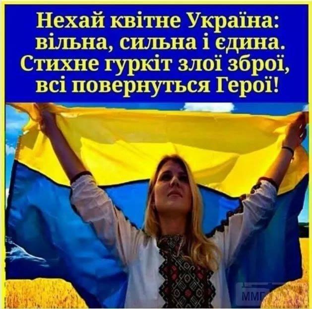 71772 - З днём незалежності України.