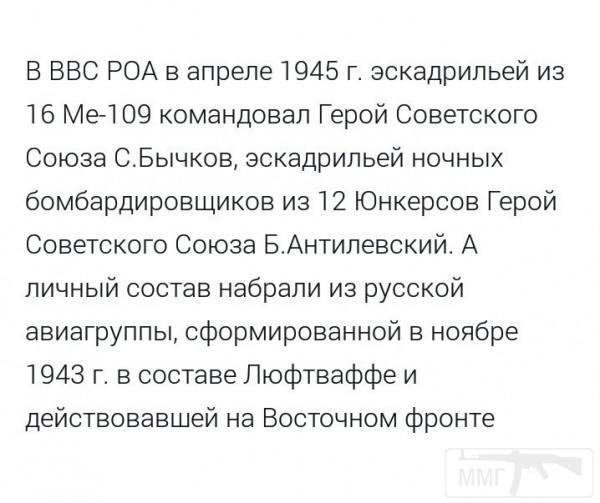 7232 - Советские лётчики в Люфтваффе.