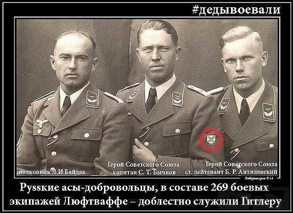 7233 - Советские лётчики в Люфтваффе.