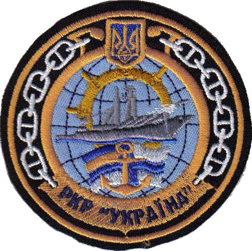 """7263 - Ракетный крейсер пр.1164 типа """"Атлант"""" - """"Украина"""""""