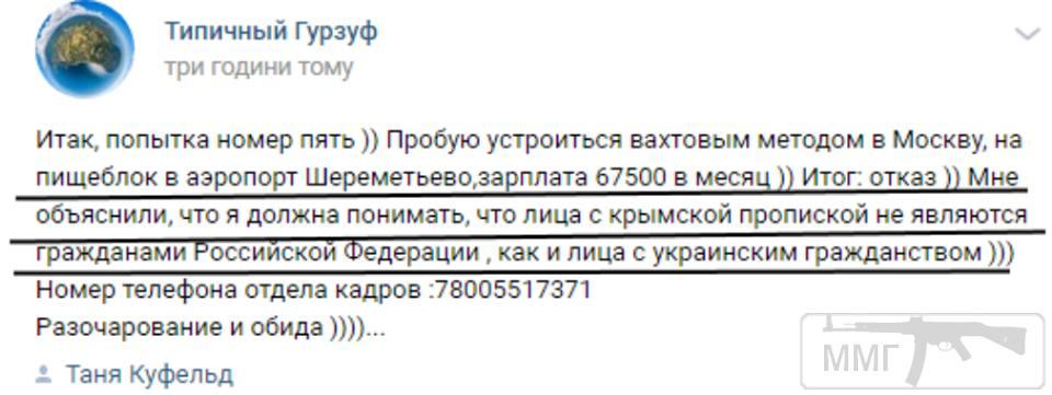 72689 - Пра Крым ))))