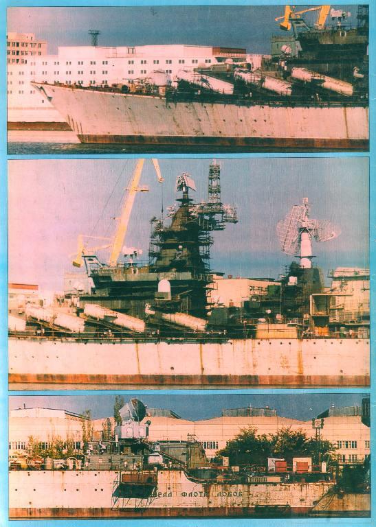 """7288 - Ракетный крейсер пр.1164 типа """"Атлант"""" - """"Украина"""""""