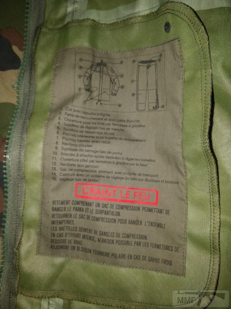73820 - Новые куртки GoreTex в расцветке ССЕ - (Сamouflage Сentral Еurope).
