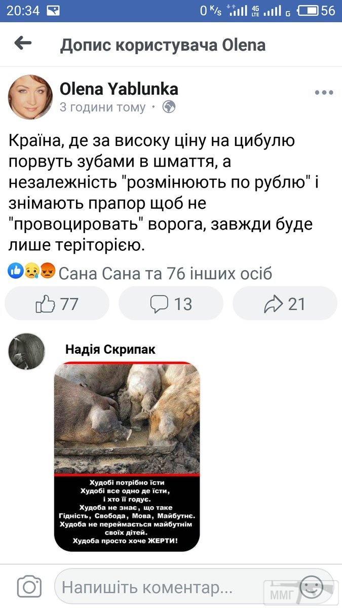 73975 - Украина - реалии!!!!!!!!