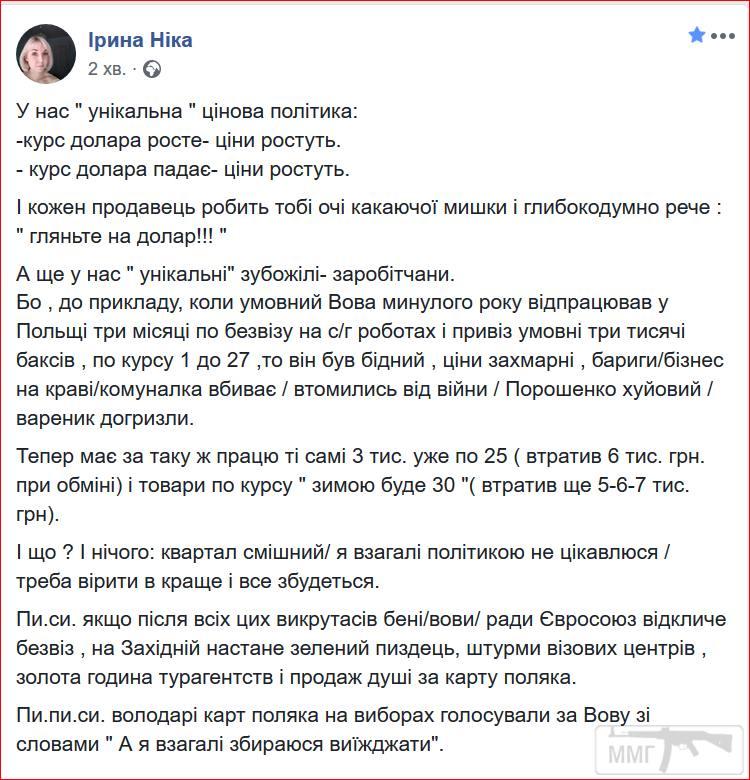 74229 - Украина - реалии!!!!!!!!