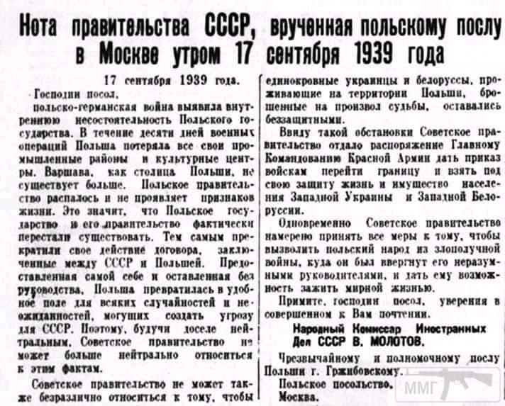 74629 - Раздел Польши и Польская кампания 1939 г.