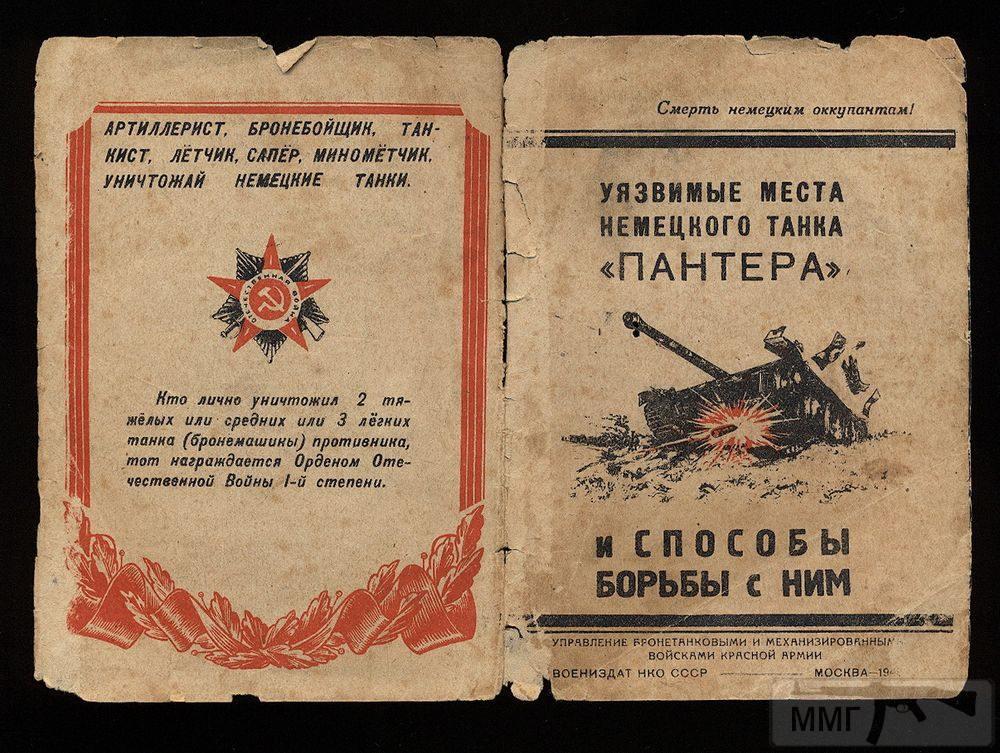 74875 - Пропаганда и контрпропаганда второй мировой