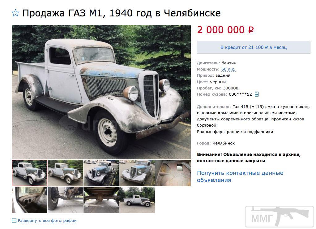 75148 - Автопром СССР