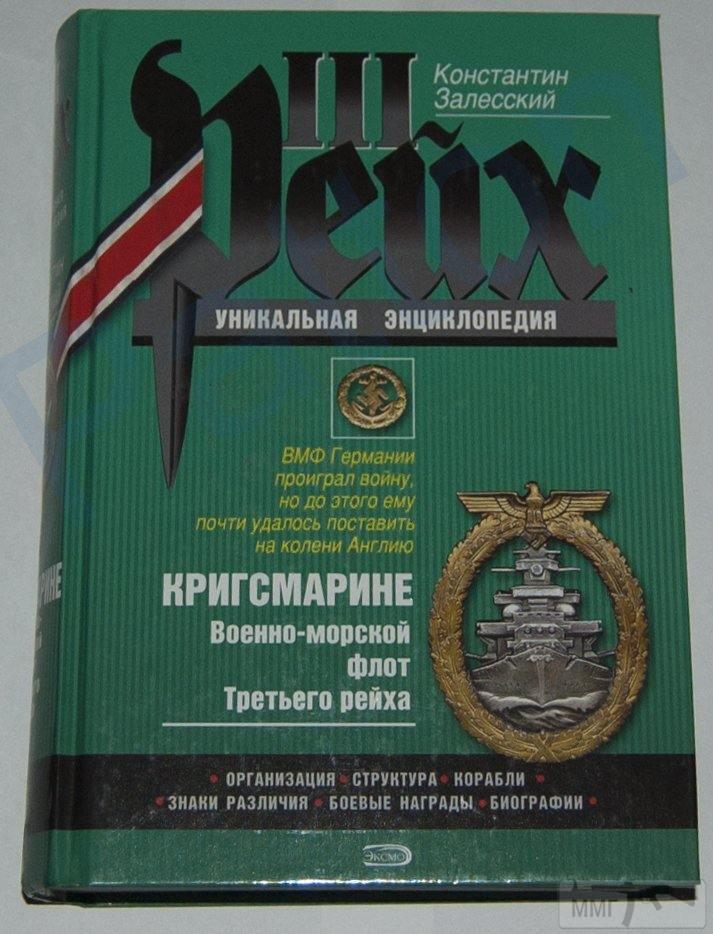 76394 - Литература по истории флота Германии.