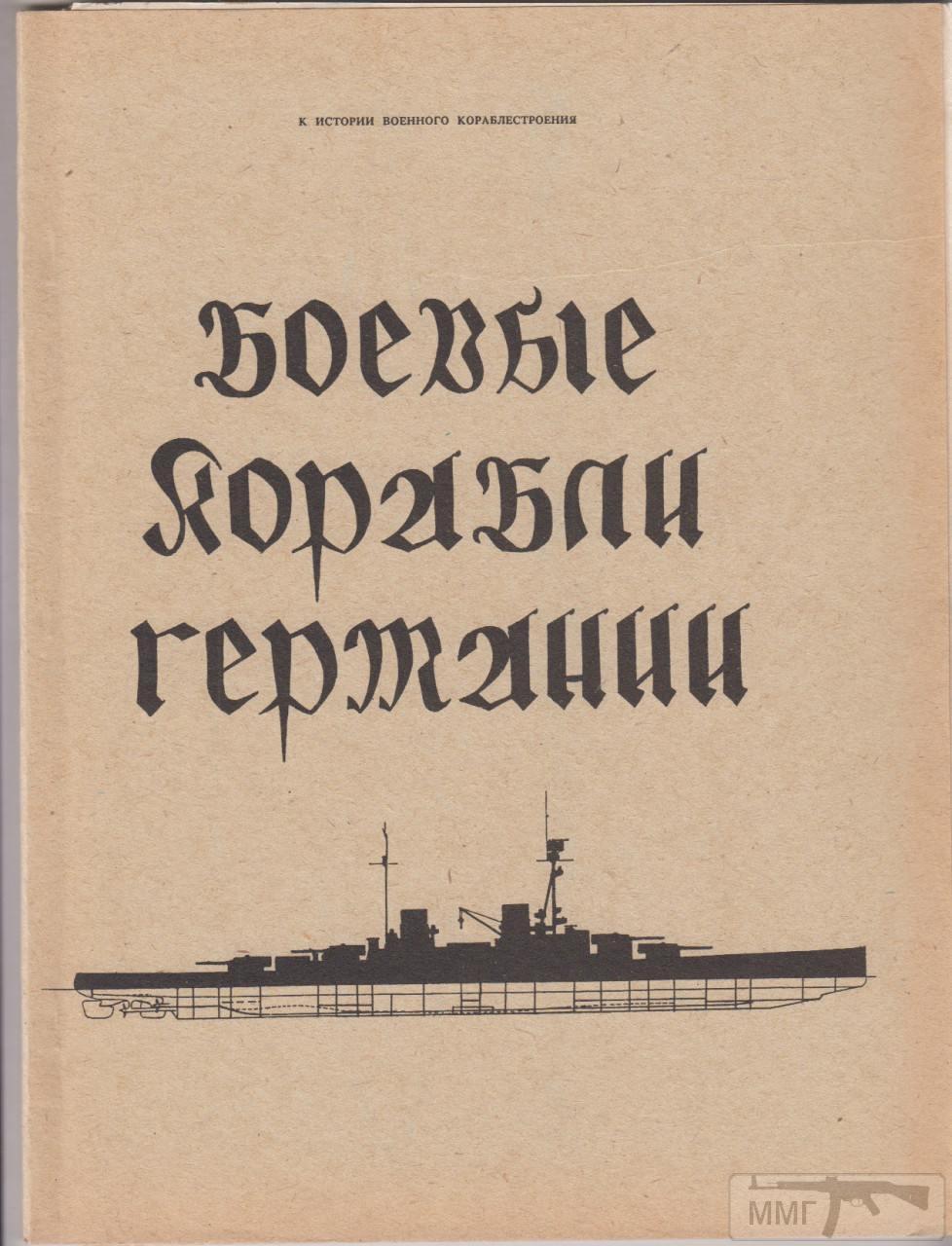 76530 - Литература по истории флота Германии.2 часть.
