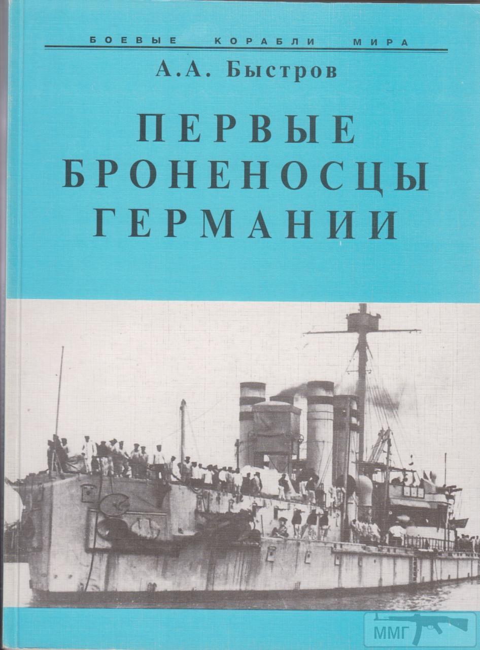 76531 - Литература по истории флота Германии.2 часть.