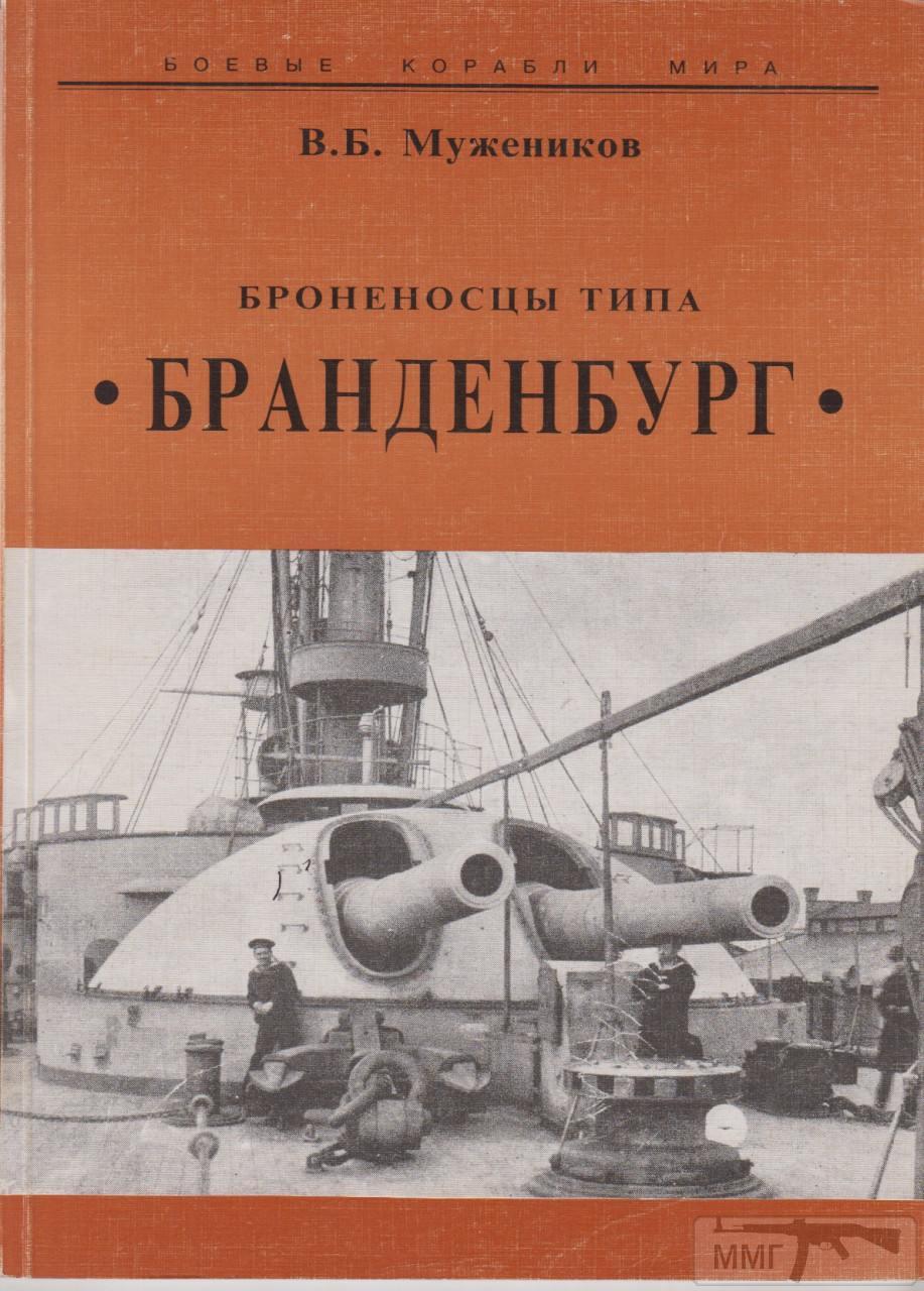 76532 - Литература по истории флота Германии.2 часть.