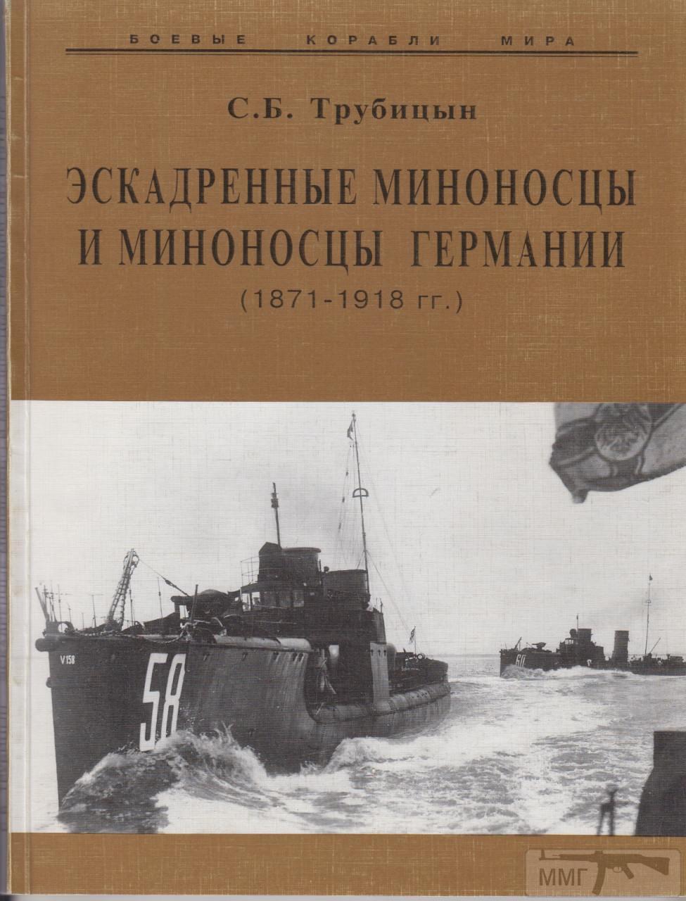76533 - Литература по истории флота Германии.2 часть.
