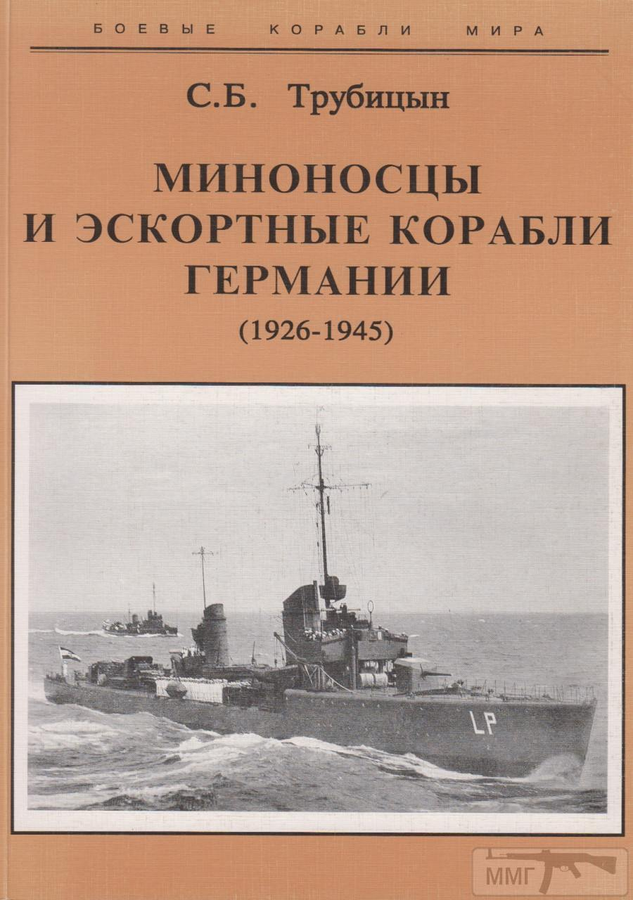 76534 - Литература по истории флота Германии.2 часть.