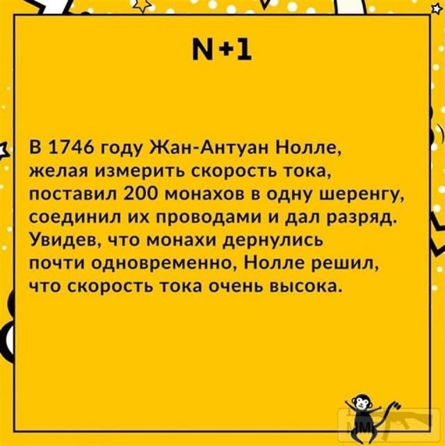 77106 - Просто интересные исторические факты.