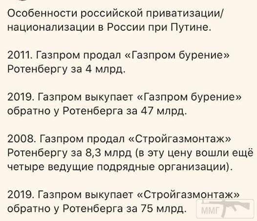 77567 - А в России чудеса!