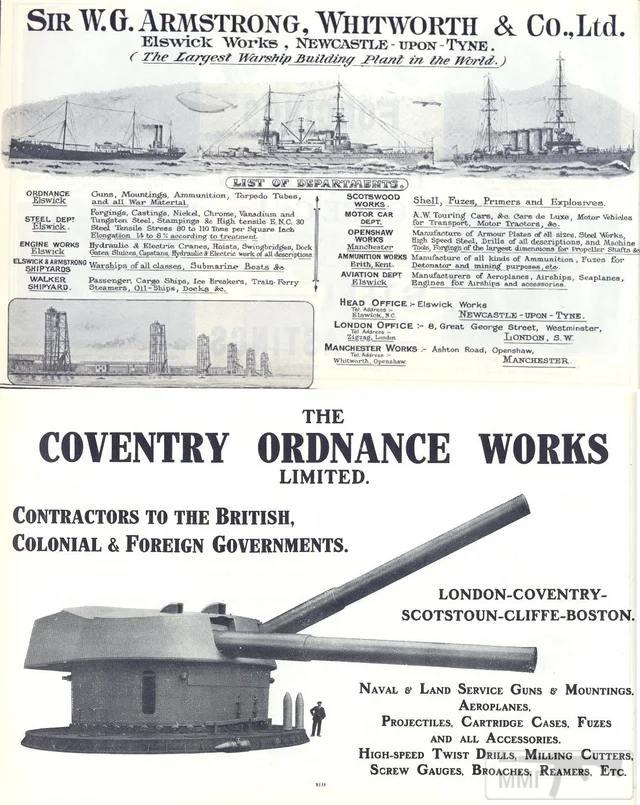 77596 - Броненосцы, дредноуты, линкоры и крейсера Британии