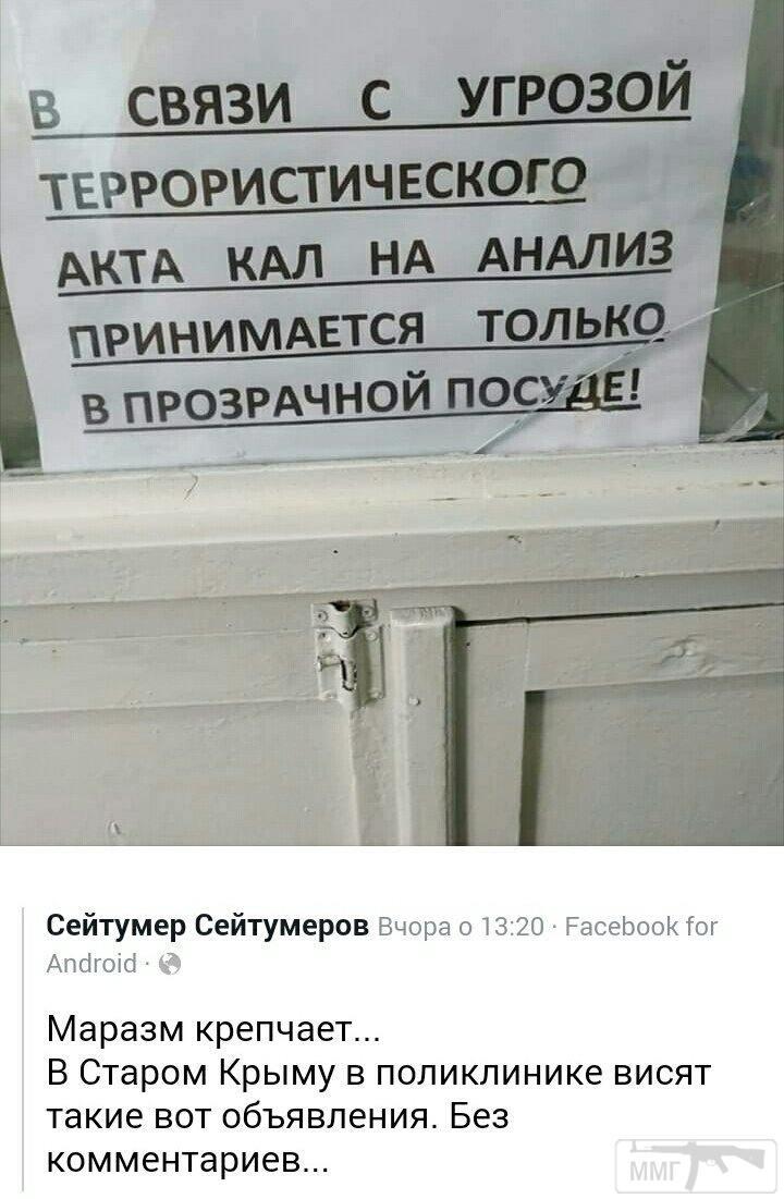 78365 - Пра Крым ))))