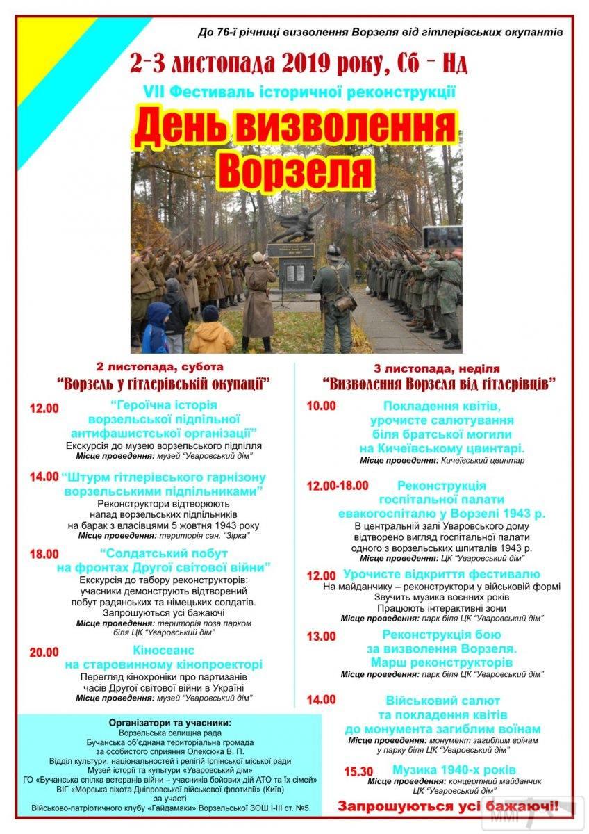 """79458 - 11 міжнародний військово - історичний фестиваль """"Даєш Ворзель"""" 1943-2019."""