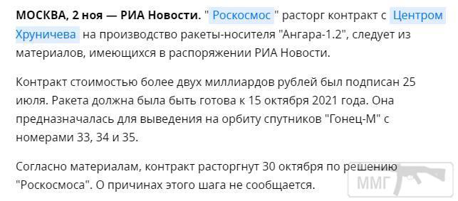 79696 - Новости современной космонавтики