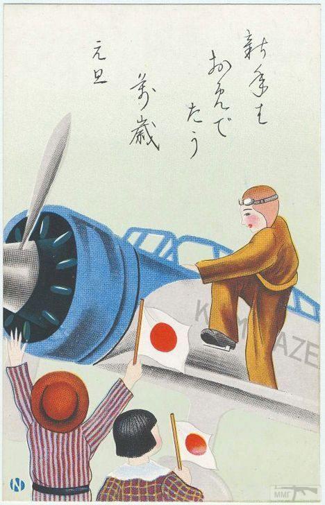 80030 - Японские асы