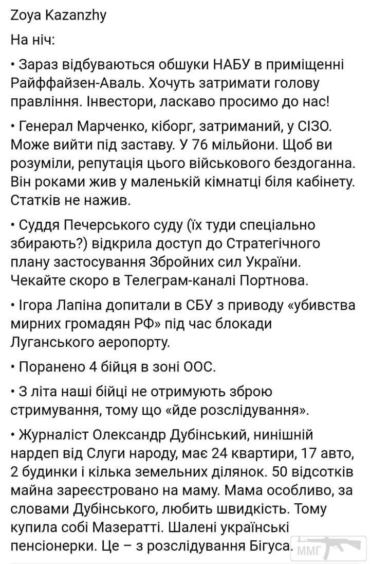 80327 - Украина - реалии!!!!!!!!