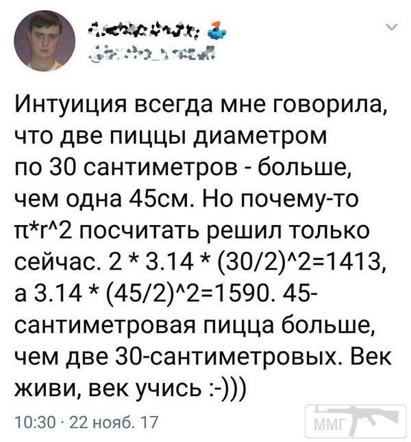 80627 - А знаете ли вы?...