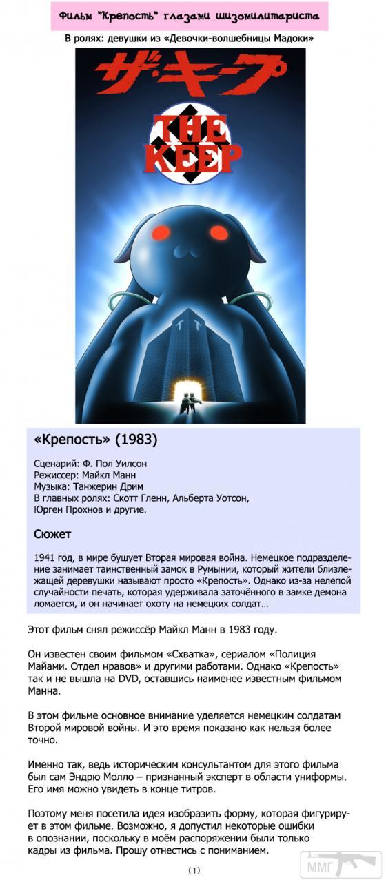 80786 - Оргазм униформиста Фильм Крепость