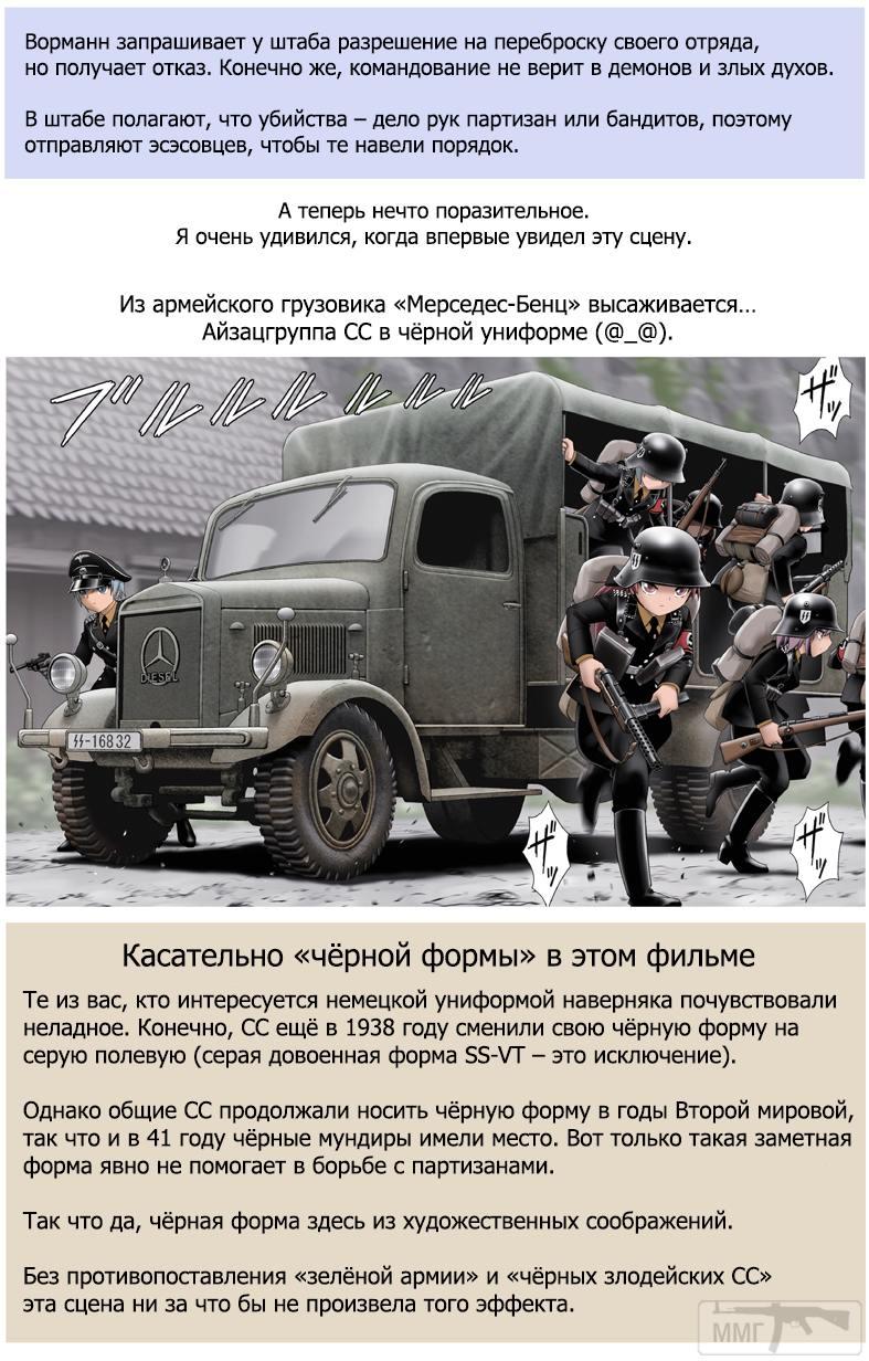 80793 - Оргазм униформиста Фильм Крепость