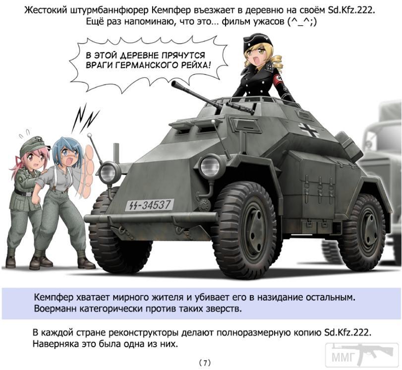 80795 - Оргазм униформиста Фильм Крепость