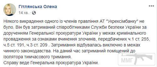 80962 - Украина - реалии!!!!!!!!