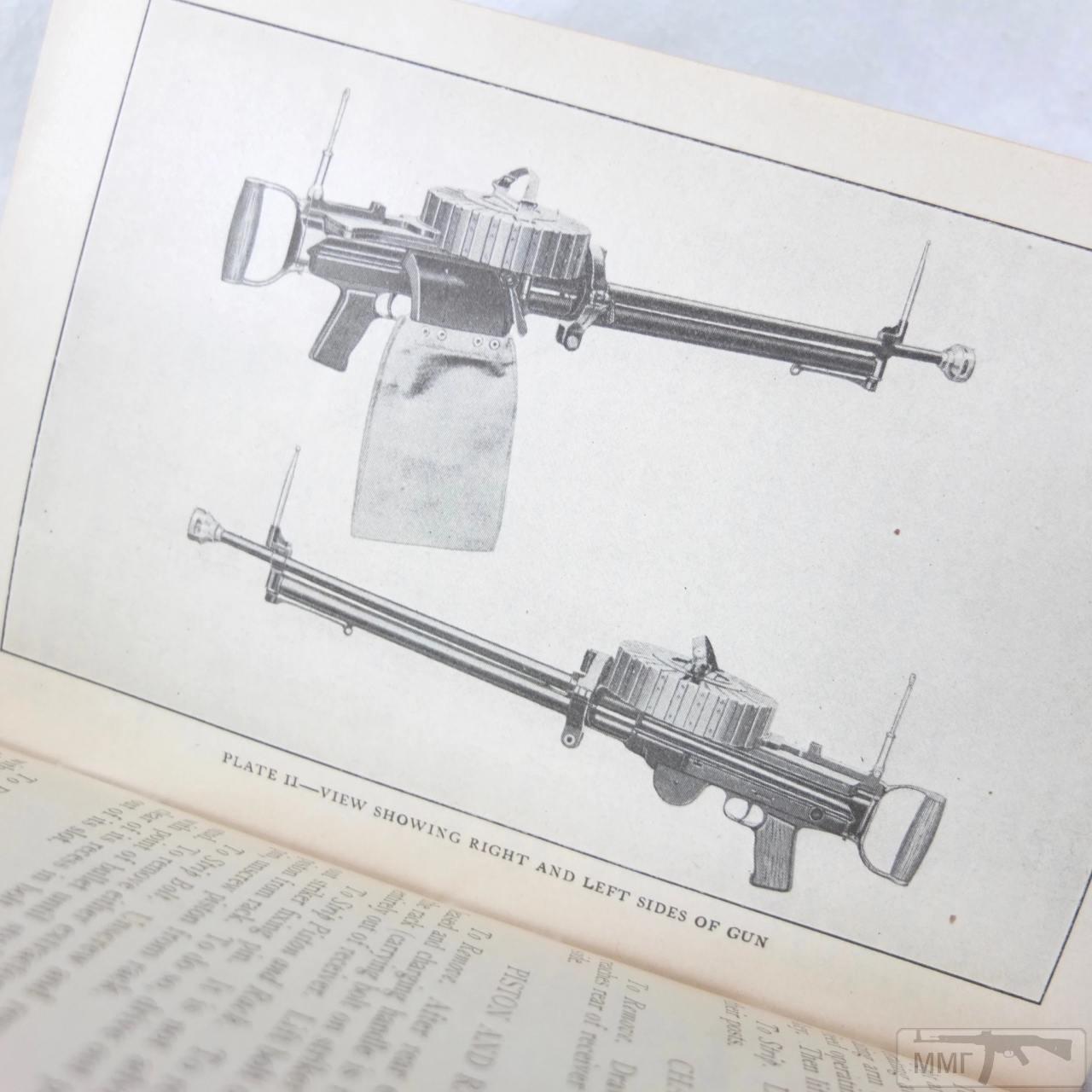 81577 - Авиационные пулеметы